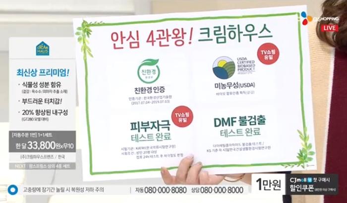 크림하우스 친환경인증 취소 사태, 불똥 맞는 CJ오쇼핑