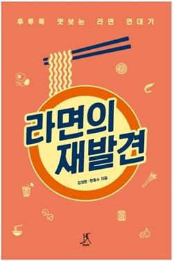신간 '라면의 재발견 ― 후루룩 맛보는 라면 연대기'(따비)는 우리의 궁금증을 풀어주기 위해 가난의 음식에서 취향의 음식으로 진화해온 라면을, 한국 사회의 변화 속에서 추적하고 있다.