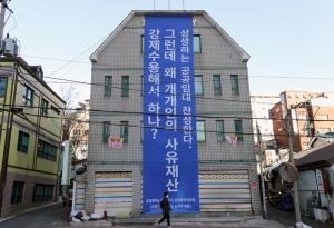 """'2‧4 부동산 대책'현금 정산 '위헌'논란 …""""적절한 공공 개발 사업 필요"""""""